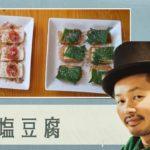 【美容師・料理】 『塩豆腐』NOBUレシピでおうちクッキング!塩を振るだけの超カンタン/STAY HOME週間特別企画