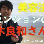 並木良和さん美容法②、アセンションへの鍵 No.41