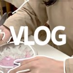 Vlog:大学生おうち時間 春休み デザート作って美容院へ行った日 のんびり起きる