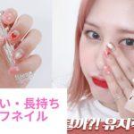 韓国美容YouTuber愛用のセルフステッカーネイルはこれ!【簡単・安い・長持ち】