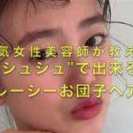 人気女性美容師が教える『シュシュで出来る』レーシーお団子ヘア♪ byフィルドール