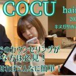 『美容室でのカウンセリングが苦手な人必見!! 写真を見せるとこんなにスムーズ!』 hairsalon COCU絹笠のサロンワーク