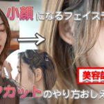 【美容師直伝】小顔になるセルフカットのやり方おしえます