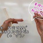 美容学科1年生の動画授業 新潟 美容学校 BM