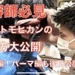 【美容師必見】ジェットモヒカンのカット&パーマ大公開!!カット編!パーマ編は後日公開予定