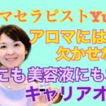 【美容・講座】アロマオイルには欠かせない!薬にも美容液にもなるキャリアオイル!