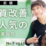 【前橋】美容院で髪質改善は人気のアンブレラ