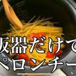 美容師ナミカズが炊飯器でオシャレに簡単パスタ作ってみた!☘️炊飯器だけで簡単ペペロンチーノ!