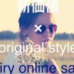 極秘【オンライン美容師セミナー】 美容師オンラインサロンの内容とは?