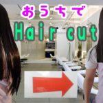 【おうちでヘアカット】美容院に行けない!バレエ少女の髪をぶきっちょママが切ってみた!