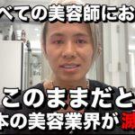 【注意喚起】コロナで日本の美容業界が滅びます!