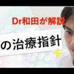シミの治療指針 品川美容外科 和田哲行