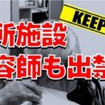 【新型コロナ】介護施設での理美容師による感染を回避する方法