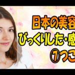 ロシア人が日本の美容室でカルチャーショックを受けました!