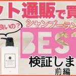 通販で買える市販品シャンプーランキングベスト3!美容師が検証しました。【オススメ】前編