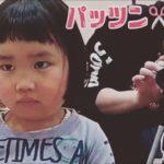 【前髪カット】切り方女の子幼児美容師美容室エイチゼロワン