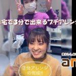 『3分間プチアレンジ』美容室アン フェイス北花田店