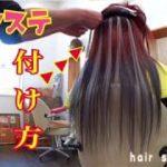 【シールエクステの付け方】プロが教えるシリーズ!美容師美容室エイチゼロワン簡単