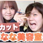 【爆笑】ばなな美容室で前髪セルフカット!前髪の作り方、切るコツを紹介!