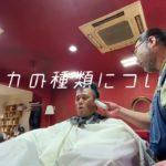 【vlog】美容室JET S本さんと釣りの話 魚街サンロード商店街