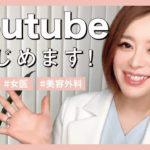 【湘南美容クリニック】大人気女医youtubeデビュー【Dr.lica】