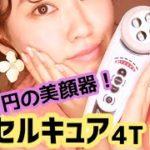 【おうち美容】話題の美顔器「セルキュア」が今20%オフ♡
