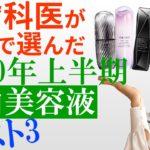 皮膚科医が選ぶ2020年上半期美白美容液ベスト3