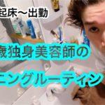 【独身美容師のモーニングルーティン】24歳札幌の美容師の1日の始まり ヘアセット スキンケア チルアウト ナイトルーティン モーニングルーティン GRWM 出勤までの準備