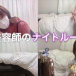 【25歳】現役美容師のナイトルーティン