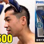 【おうちで美容院】2500円のフィリップス ヘアカッター バリカンを使ってみました!感想 使用 長さは10段階 髪の毛 ミリ単位で刈れます!坊主向き philips QC5125
