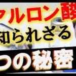 【ヒアルロン酸治療の3つの秘密??】品川美容外科 渋谷院 ドクター和田哲行