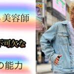 【美容師必見】売れるカリスマ美容師に必要不可欠な3つの能力!