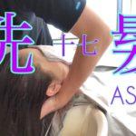 洗髪【ASMR】17【美容室ベイケ】【Vlog】シャンプー