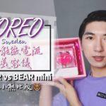 [中字] 全新FOREO BEAR vs BEAR mini 智能微電流美容儀大熊小熊比較🐻!| Stanley S.
