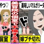 【LINEアニメ】美容院の個室で営業中に美容師と不倫する夫→個室に嫁が凸して修羅場になった結果…【スカッとする話】