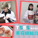 TSBS 美容師総合コース2020