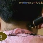 【家で散髪できる✂】襟足バリカンプロが教えるシリーズ!美容師美容室エイチゼロワン