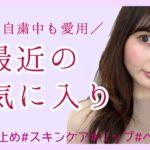 【#おうち美容 】最近のお気に入りアイテム❤️上半期ベスコス候補も!