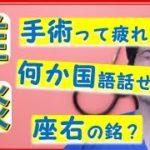 雑談力見せます!! 品川美容外科 渋谷院 ドクター和田哲行