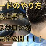 【メンズカット】美容師必見!フェードスタイルの刈り上げ方!切り方!!バーバースタイル