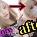 【大変身!】美容院で撮った金髪への過程 ≪ イメチェン 美容 断髪 金髪 茶髪 ショートカット ≫