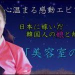 【泣ける話】美容室の涙「日本に嫁いだ韓国人の娘と故郷の母の感動エピソード」