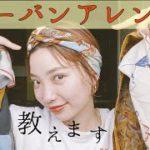【ターバンアレンジ】美容師がおしえます!