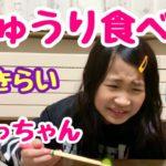 【きゅうり食べる】野菜嫌いの妹こっちゃん美容のためにキュウリにチャレンジ!