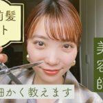 【流す前髪カット】セルフカットを表参道美容師が教えます!