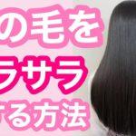美容師の娘が教える髪をサラサラにする方法!【ヘアケア】