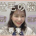 くせ毛の悩み大募集!日本一の美容師と超くせ毛の元美容師が、あなたの悩みに答えます!