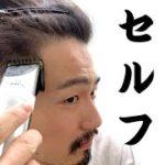 【セルフカット】美容師が教える自宅カット〜刈り上げ編〜