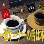 毎日飲んでいるコーヒーなら味の違い分かるのか⁉︎美容室オーナーの舌は本物か検証!!