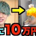 カリスマ美容師に「10万円で最高の髪型にしてください」と言ったらどんな髪型になる?